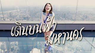 ซอฟท่องโลก: เดินบนฟ้า! กับจุดชมวิวที่สูงที่สุดในกรุงเทพมหานคร!!