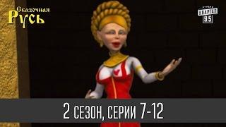 Сказочная Русь 2 - все серии подряд | 7 - 12 серии (второй сезон) мультфильма о политиках.