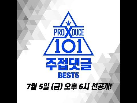 [주접댓글] 프로듀스 X 101