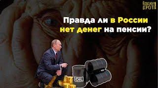 Правда ли в России нет денег на пенсии?