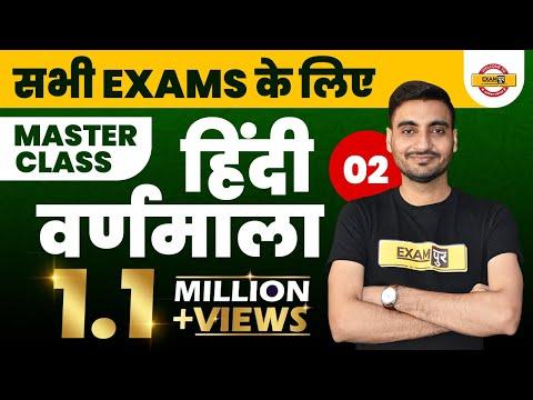 CLASS 02 | # सभी EXAMS के लिए | HINDI MASTER CLASS | by VIVEK SIR | वर्णमाला