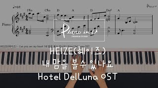 HEIZE(헤이즈)   Can You See My Heart (내 맘을 볼수 있나요) Hotel Del Luna OSTPiano CoverSheet