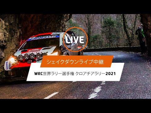 WRC 2021 第3戦ラリー・クロアチア シェイクダウンのライブ配信動画