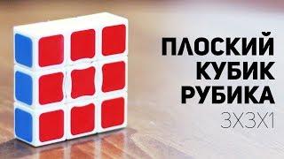 Плоский Кубик Рубика 3x3x1