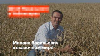 Михаил Васильевич в сказочном мире