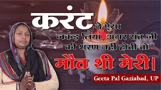 Geeta Pal Gaziabad