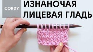 ИЗНАНОЧНО-ЛИЦЕВАЯ ГЛАДЬ. Чулочное вязание спицами для начинающих от CORDY КОРДИ