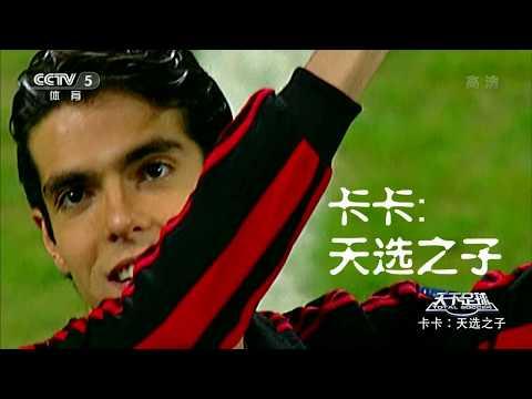 天下足球 卡卡 天选之子 CCTV5高清国语 巴西开始