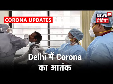 Delhi में फिर बेकाबू हो रहा है Corona, 24 घंटे में मिले इतने केस...