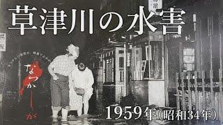 1959年 草津川の水害【なつかしが】