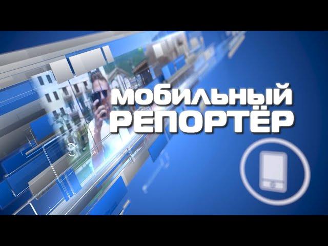 Мобильный Репортер 7 октября 2021