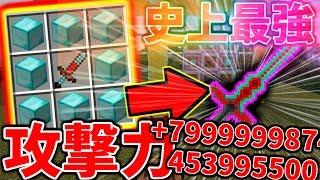 【マインクラフト】攻撃力7999999874453995500の剣がチートすぎた件www【マイクラ実況】