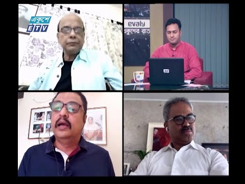 Ekusher Rat || একুশের রাত || করোনা: লকডাউনে খোলা শিল্প-কারখানা  ||12 April 2021 || ETV Talk Show