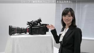 SHARP 業務用8Kカメラ「8C-B60A」を発表、撮影・収録・再生・ライン出力を1台で完結