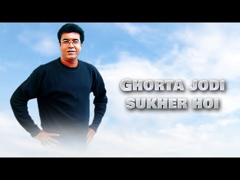 Ghorta Jodi Shuker Hoy | Pita mathar Amanot  | Bangla Movie Song | Manna | CD Vision