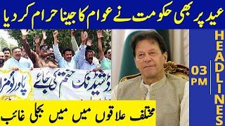 Eid Par Bhi Haomat Nay Awam Ka Jeena Haram Kardia   Headlines 3 PM   22 July 2021   Lahore Rang