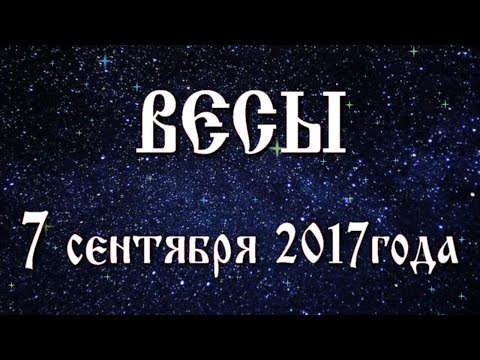 Весы 2016 женщина гороскоп