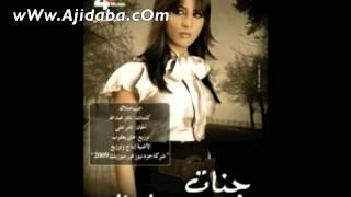 """2012 Jannat Hob Emtelak """" / جنات -- حب إمتلاك تحميل MP3"""