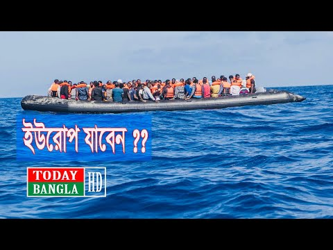 ইউরোপ যাবেন ?  How To Go Europe From Bangladesh | Today Banga HD
