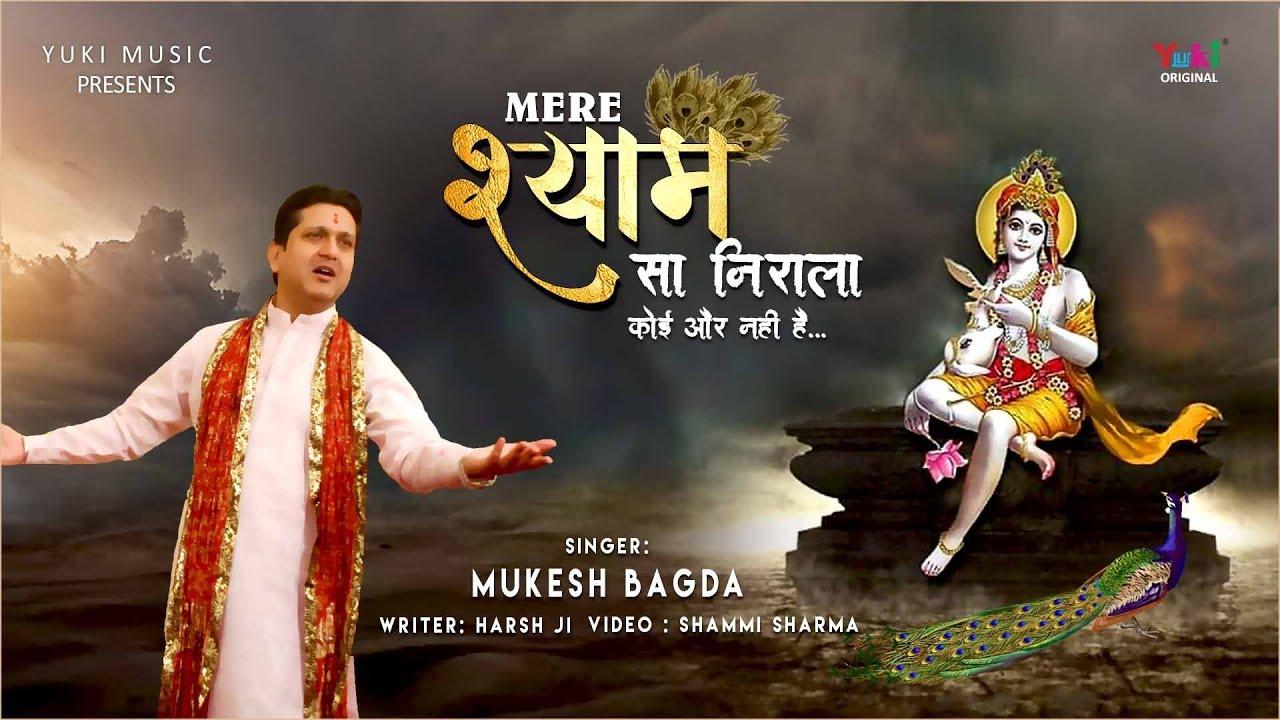 Mere-Shyam-Se-NIrala-Koi-Aur-Nahi-Hai