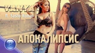 Ваня ft. Сашо Роман – Апокалипсис