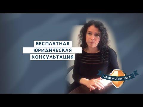 Бесплатная юридическая консультация Москва