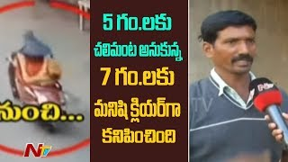 Four Arrested in Dr Disha's Case At Hyderabad | NTV
