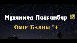 """Мұхаммед Пайғамбар ﷺ Өмір Баяны """"4"""" /Ерлан Ақатаев ᴴᴰ"""