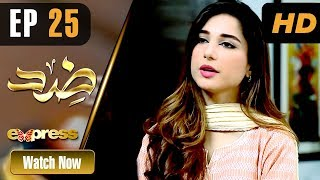 Pakistani Drama | Zid - Episode 25 | Express TV Dramas | Arfaa Faryal, Muneeb Butt