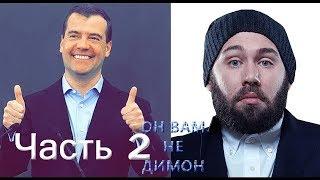 Поют дуэтом Медведев и Семен Слепаков! Обращение к народу!!!