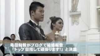 亀田和毅が結婚をブログで報告