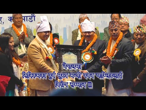 Ex. CM. of Sikkim Pawan Chamling was honoured in Nepal.