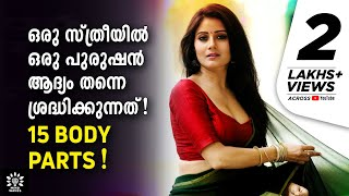 15 FIRST THINGS BOYS NOTICE ABOUT GIRLS │SIZE? │MALAYALAM│Mind Waves!! Unni