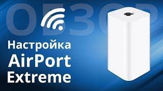 Обзор и настройка AirPort Extreme, надежный роутер