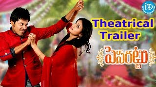 Pesarattu Movie Theatrical Trailer || Nandu || Nikitha || Kathi Mahesh