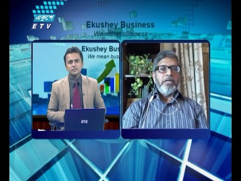 Ekushey Business || একুশে বিজনেস || আলোচক: এম এম মনিরুল আলম , এমডি ও সিইও , গার্ডিয়ান লাইফ ইন্সুরেন্স লিমিটেড || Part 03 || 14 July 2020 || ETV Business