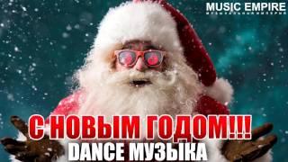 УБОЙНЫЙ СУПЕР КЛУБНЯК С НОВЫМ ГОДОМ! Танцевальная клубная музыка!