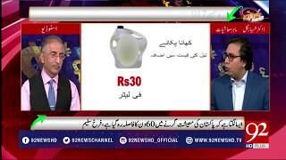 Why dollar prices rise again in the open market? | Dr. Shahbaz Gill | 23 June 2018 | 92NewsHD