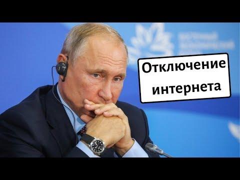 Заявление Путина об отключении Интернета в России потрясло россиян