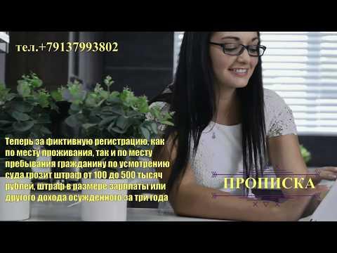 Прописка в Новосибирске. Пропишу лично у себя +79130192929