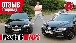 #Самый честный отзыв владельца. Mazda 6 MPS. 2007 г.