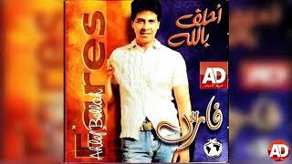 مازيكا احلف بالله _ فارس تحميل MP3