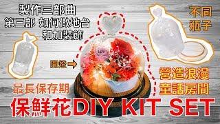 Clovercraft 保鮮花DIY KIT SET 製作三部曲 第三步<如何做地台>