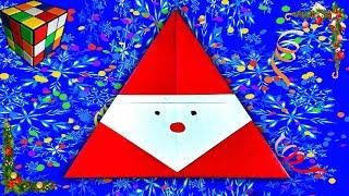 Как сделать ДЕДА МОРОЗА из бумаги. Дед Мороз оригами своими руками. Новогодние поделки