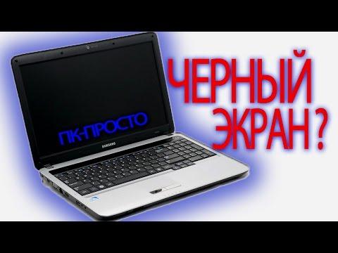 При запуске ЧЕРНЫЙ ЭКРАН на ноутбуке SAMSUNG R510 | ПК-ПРОСТО