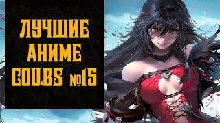 Аниме приколы, Anime coubs, выпуск №15