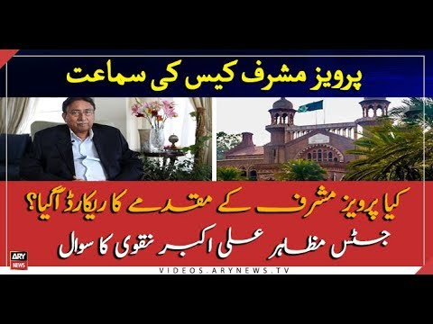 Did the record of Pervez Musharraf's case come out?
