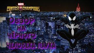 Обзор на чемпиона Человек паук (Симбионт).