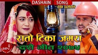 New Dashain Song 2075/2018   Rato Tika Jamara - Devi Gharti & Bikram Chhetri Ft. Sarika & Bhairat