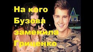 На кого Бузова заменила Гриценко. ДОМ-2, Новости, ТНТ